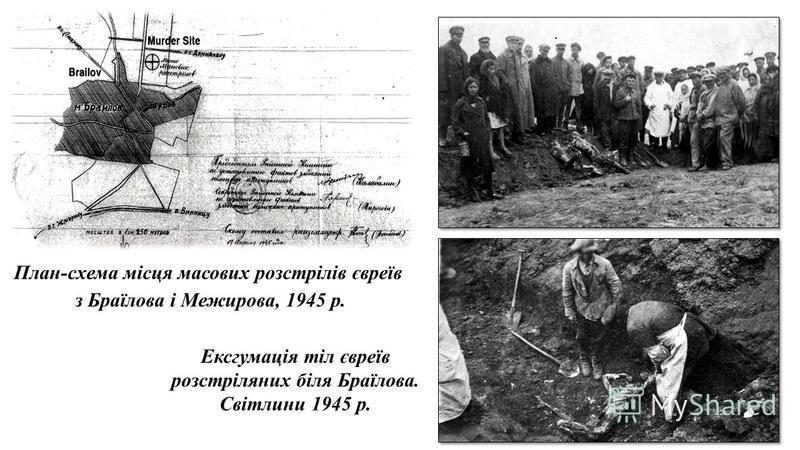 План-схема місця масових розстрілів євреїв з Браїлова і Межирова, 1945 р. Ексгумація тіл євреїв розстріляних біля Браїлова. Світлини 1945 р.