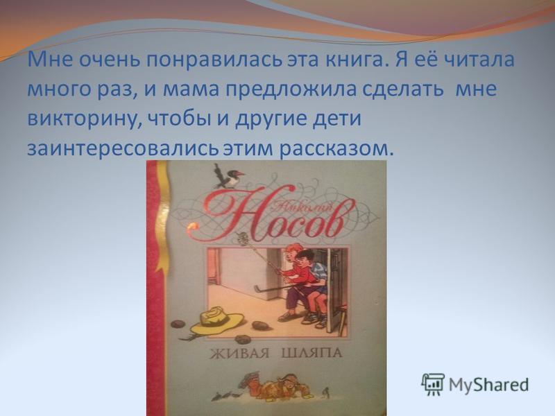 Мне очень понравилась эта книга. Я её читала много раз, и мама предложила сделать мне викторину, чтобы и другие дети заинтересовались этим рассказом.