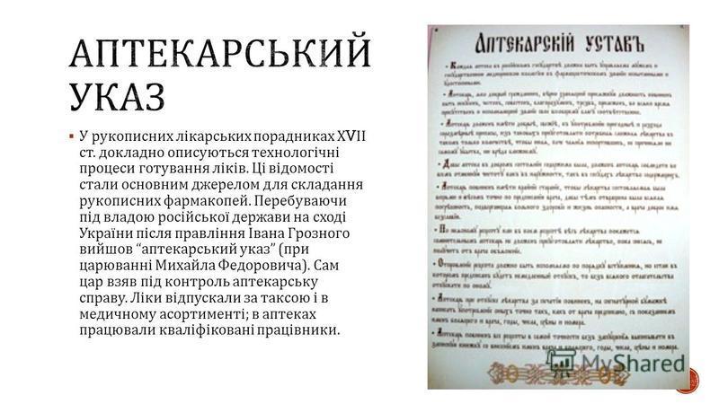 У рукописних лікарських порадниках Х V ІІ ст. докладно описуються технологічні процеси готування ліків. Ці відомості стали основним джерелом для складання рукописних фармакопей. Перебуваючи під владою російської держави на сході України після правлін