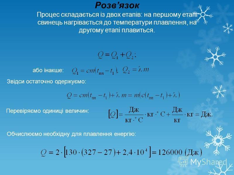 Задача Яку енергію необхідно затратити, щоб розплавити шматок свинцю масою m = 2кг, взятий при температурі t 1 =27 °C?