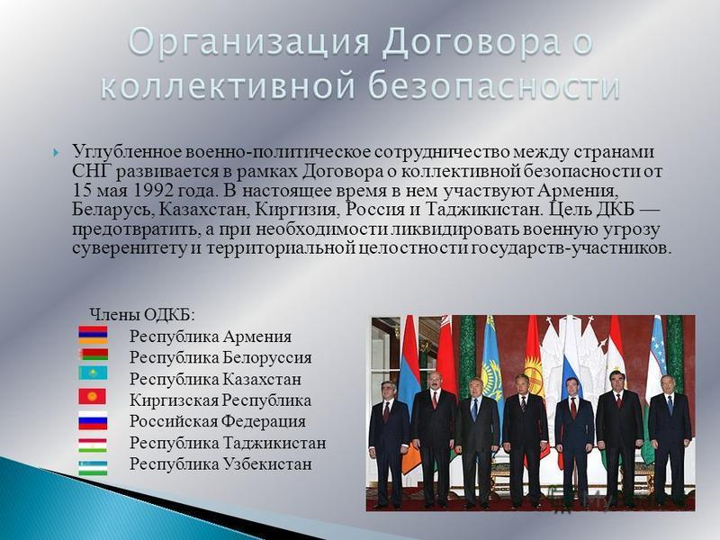 ГУУАМ организация, противопоставляющая себя региональным объединениям с участием России. Создавалась при активной поддержке «внешних сил», в частности, США. Ее участники Грузия, Украина, Узбекистан(вышел в 2005), Азербайджан и Молдова заявляют об общ