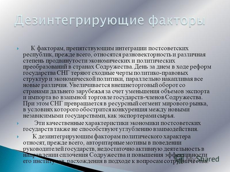 В 2003 году главы России, Беларуси, Казахстана и Украины заявили о намерении создать единое экономическое пространство (ЕЭП «четырех») с перспективой учреждения Организации региональной интеграции. Создание Единого экономического пространства призван