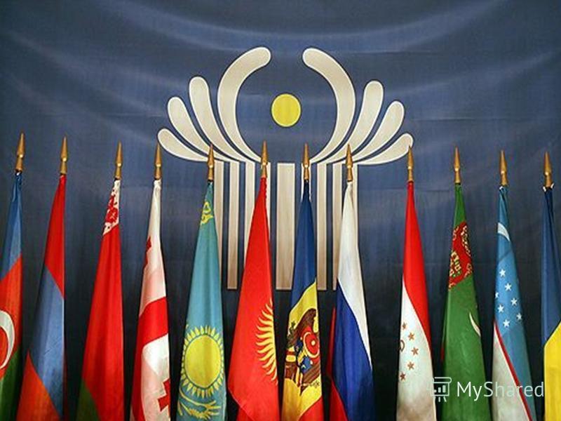 В СНГ складывается ситуация: попытка сохранить единое экономическое пространство без единого государства либо надгосударственных структур, в условиях системной ломки, оказалось безрезультатной. Распад СССР и трансформационная рецессия вызвали мощные