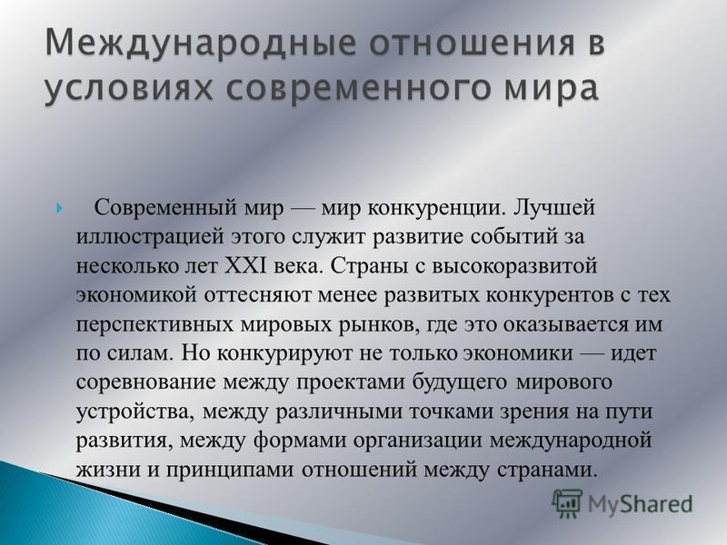 Выполнена студентом 4 курса, 43 группы Специальности Мировая экономика Шебанковым Александром Презентация 900igr.net