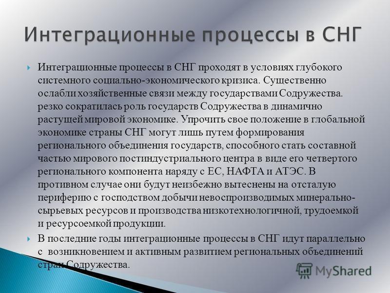 В августе 2005 Туркменистан вышел из действительных членов СНГ и получила статус ассоциированного члена- наблюдателя 12 августа 2008 года, после начала вооруженного конфликта в Южной Осетии президент Грузии Михаил Саакашвили заявил о выходе Грузии из