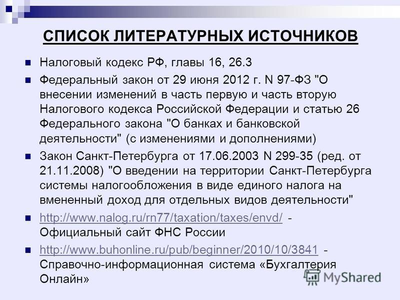 СПИСОК ЛИТЕРАТУРНЫХ ИСТОЧНИКОВ Налоговый кодекс РФ, главы 16, 26.3 Федеральный закон от 29 июня 2012 г. N 97-ФЗ