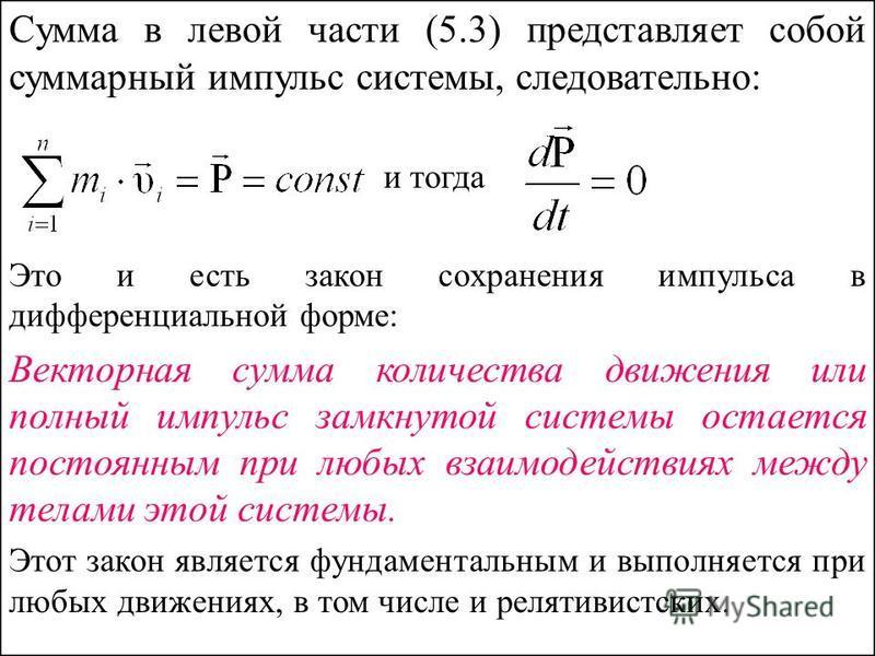 Сумма в левой части (5.3) представляет собой суммарный импульс системы, следовательно и тогда Это и есть закон сохранения импульса в дифференциальной форме: Векторная сумма количества движения или полный импульс замкнутой системы остается постоянным