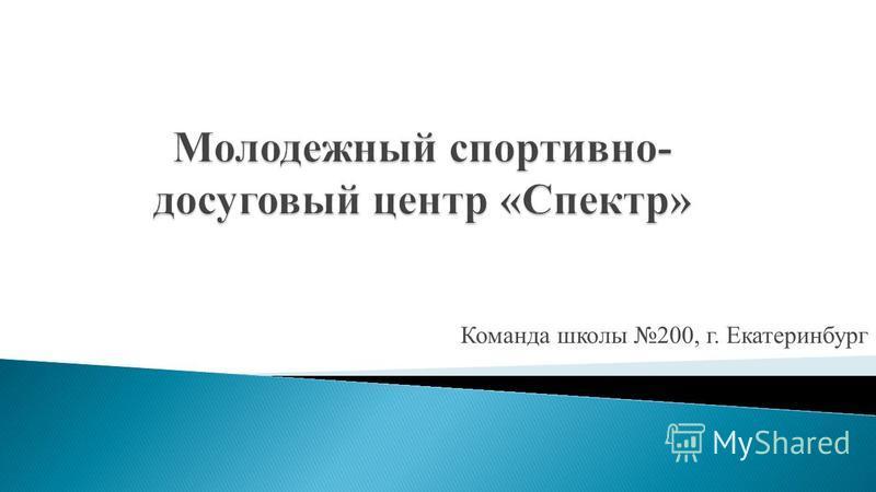 Команда школы 200, г. Екатеринбург