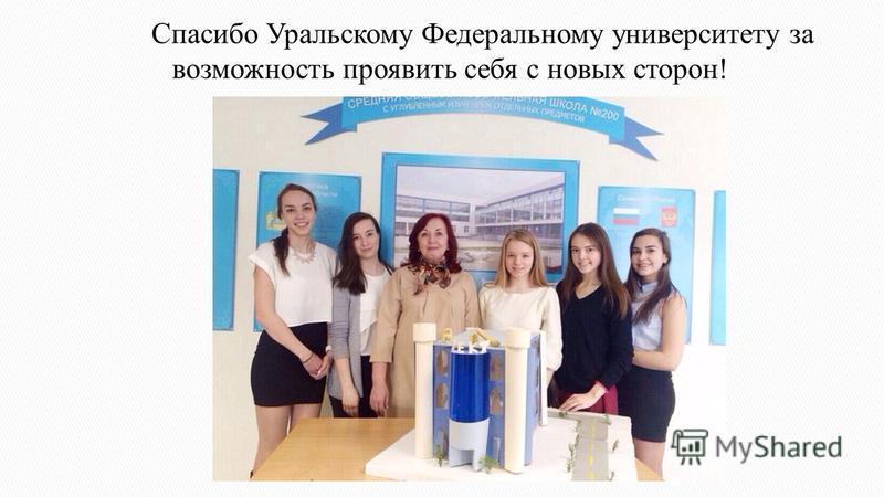 Спасибо Уральскому Федеральному университету за возможность проявить себя с новых сторон!