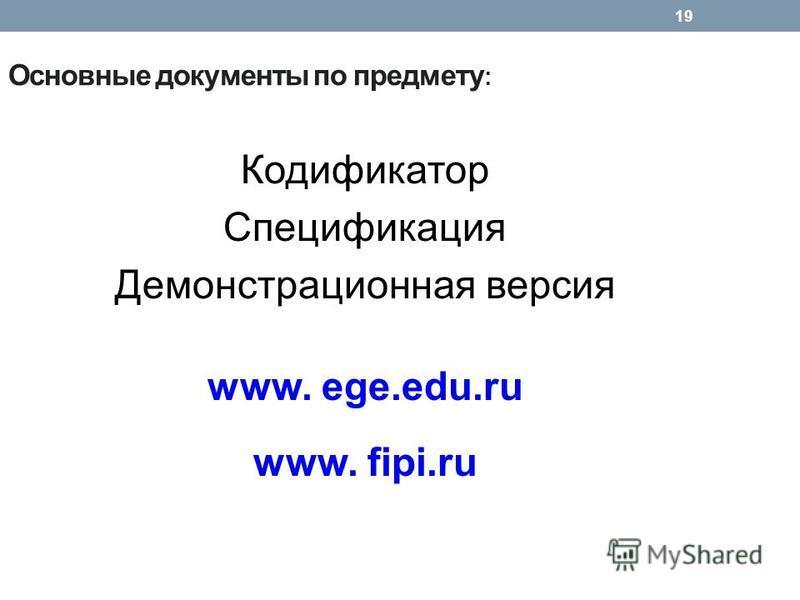 19 Основные документы по предмету : Кодификатор Спецификация Демонстрационная версия www. ege.edu.ru www. fipi.ru 19