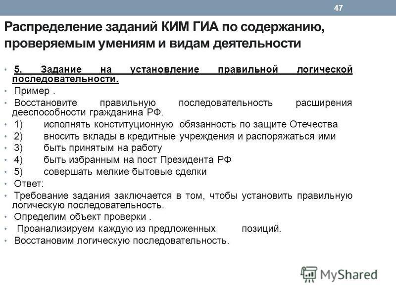 47 Распределение заданий КИМ ГИА по содержанию, проверяемым умениям и видам деятельности 5. Задание на установление правильной логической последовательности. Пример. Восстановите правильную последовательность расширения дееспособности гражданина РФ.
