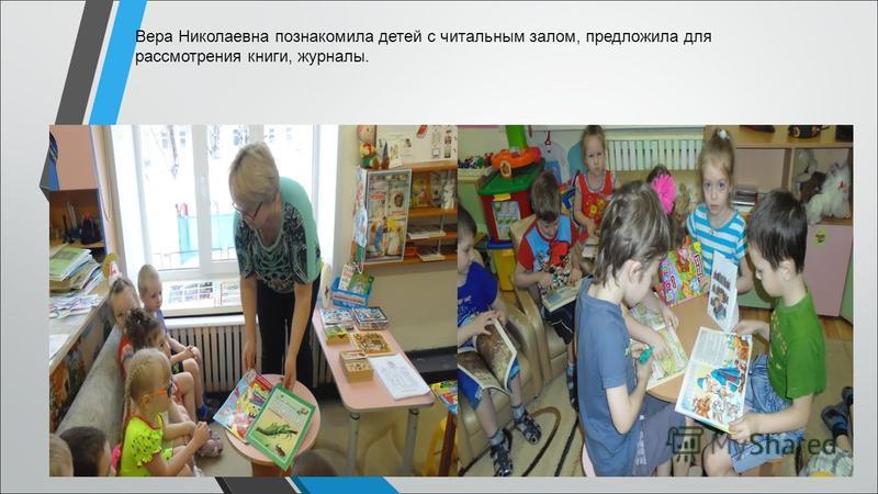 Вера Николаевна познакомила детей с читальным залом, предложила для рассмотрения книги, журналы.