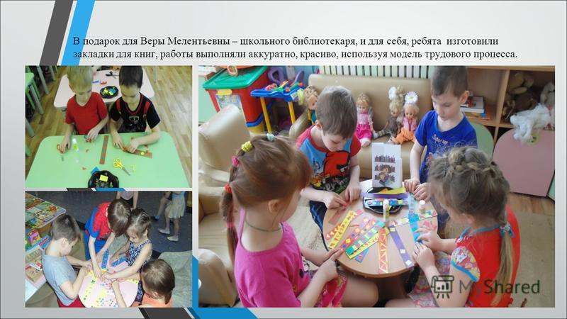 В подарок для Веры Мелентьевны – школьного библиотекаря, и для себя, ребята изготовили закладки для книг, работы выполняли аккуратно, красиво, используя модель трудового процесса.