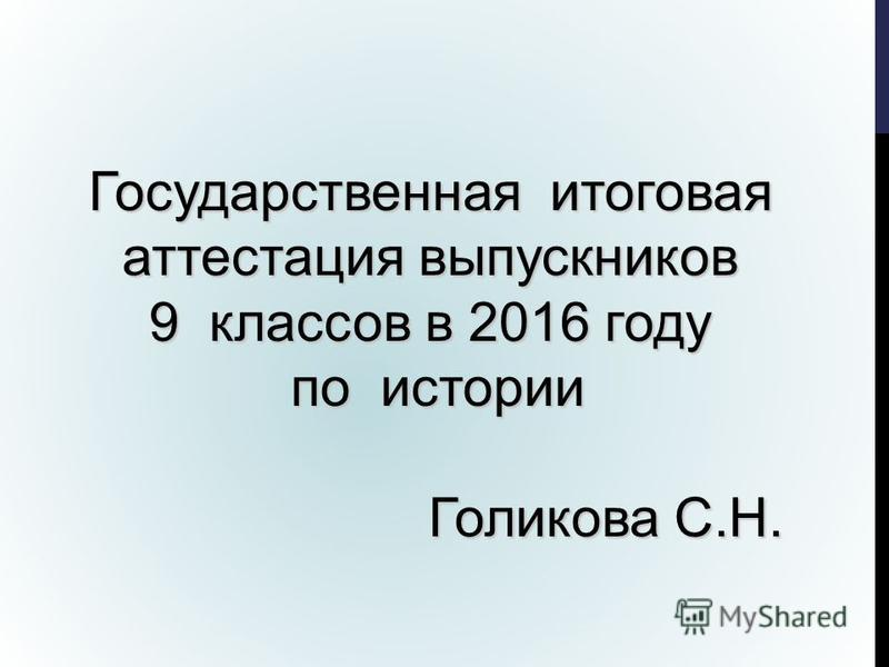 Государственная итоговая аттестация выпускников 9 классов в 2016 году по истории Голикова С.Н.