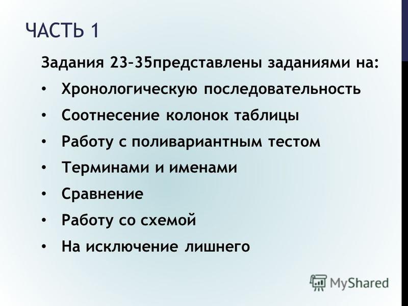 ЧАСТЬ 1 Задания 23–35 представлены заданиями на: Хронологическую последовательность Соотнесение колонок таблицы Работу с поливариантным тестом Терминами и именами Сравнение Работу со схемой На исключение лишнего