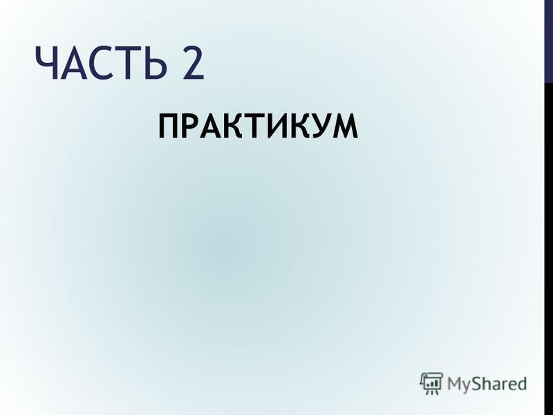 ЧАСТЬ 2 ПРАКТИКУМ