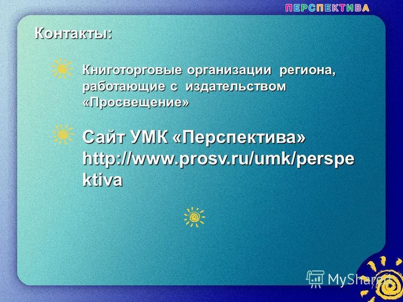 18 Контакты: Книготорговые организации региона, работающие с издательством «Просвещение» Сайт УМК «Перспектива» http://www.prosv.ru/umk/perspe ktiva
