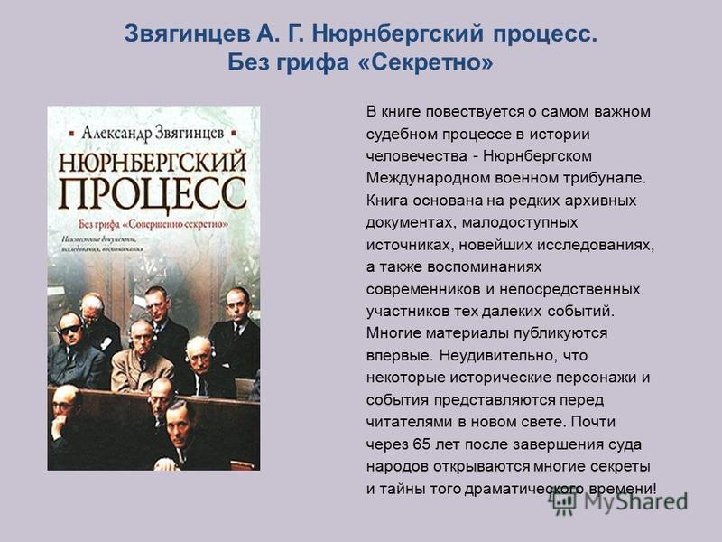 В книге повествуется о самом важном судебном процессе в истории человечества - Нюрнбергском Международном военном трибунале. Книга основана на редких архивных документах, малодоступных источниках, новейших исследованиях, а также воспоминаниях совреме