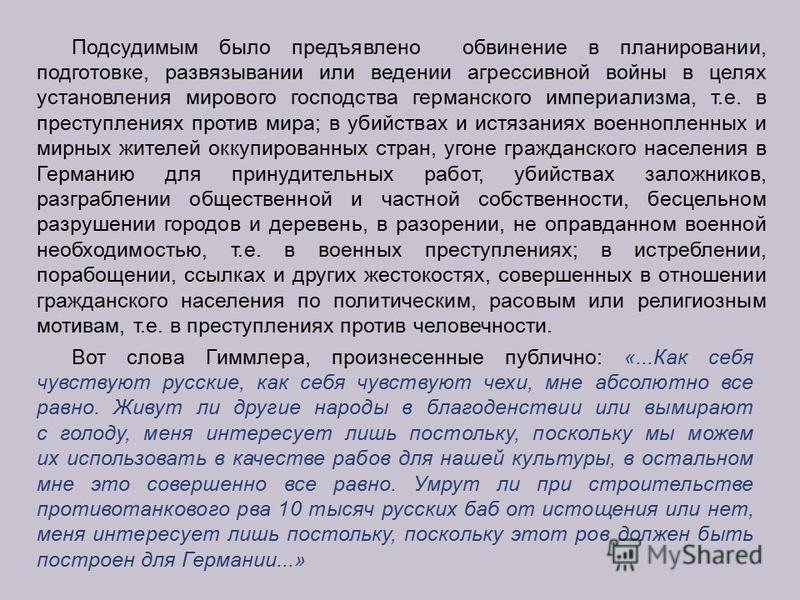 Вот слова Гиммлера, произнесенные публично: «...Как себя чувствуют русские, как себя чувствуют чехи, мне абсолютно все равно. Живут ли другие народы в благоденствии или вымирают с голоду, меня интересует лишь постольку, поскольку мы можем их использо