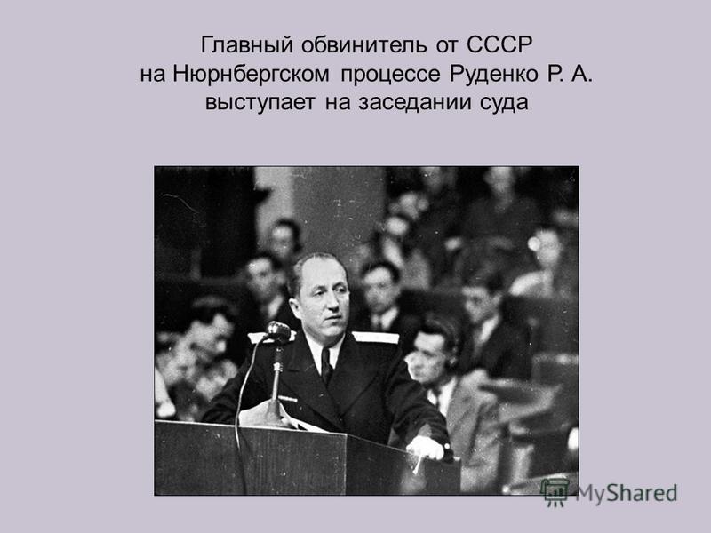 Главный обвинитель от СССР на Нюрнбергском процессе Руденко Р. А. выступает на заседании суда