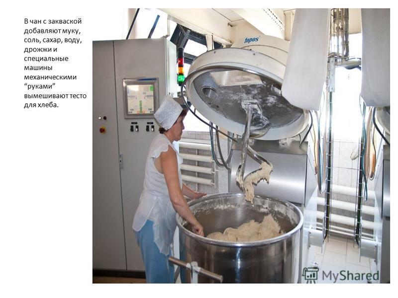 В чан с закваской добавляют муку, соль, сахар, воду, дрожжи и специальные машины механическими руками вымешивают тесто для хлеба.