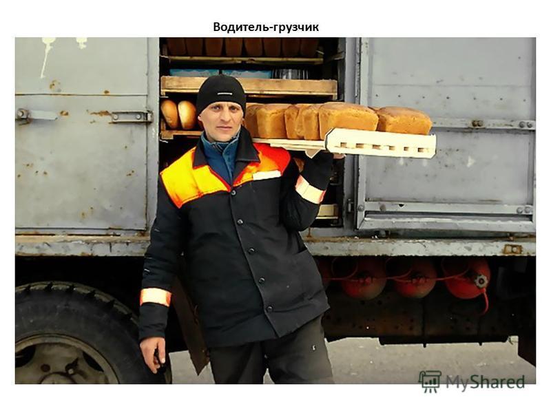 Водитель-грузчик