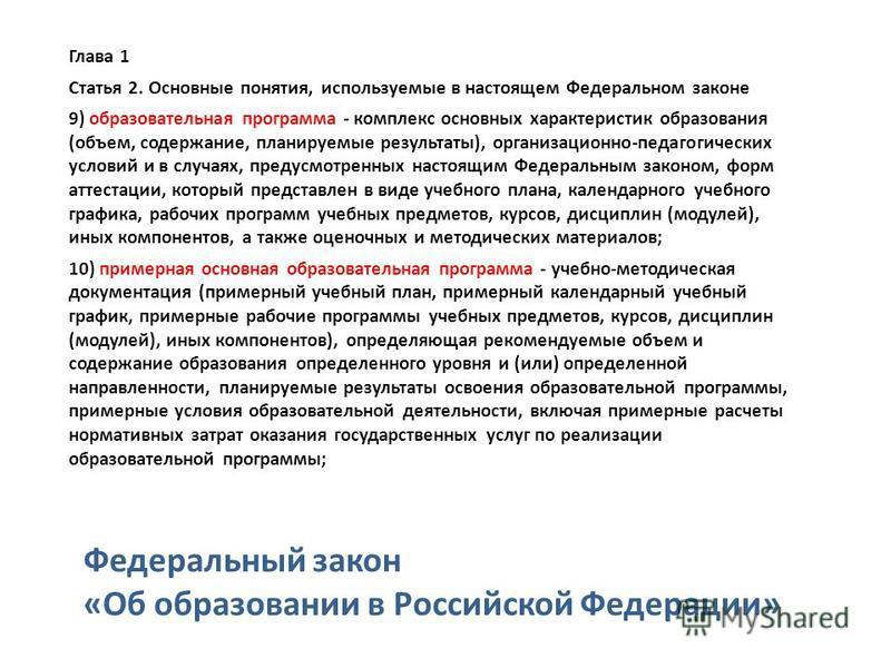 Федеральный закон «Об образовании в Российской Федерации» Глава 1 Статья 2. Основные понятия, используемые в настоящем Федеральном законе 9) образовательная программа - комплекс основных характеристик образования (объем, содержание, планируемые резул
