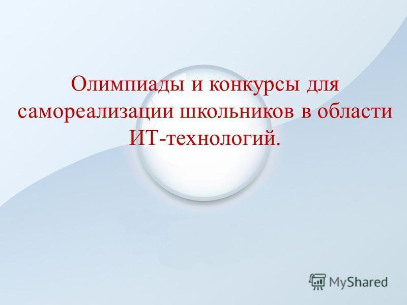 Олимпиады и конкурсы для самореализации школьников в области ИТ-технологий.