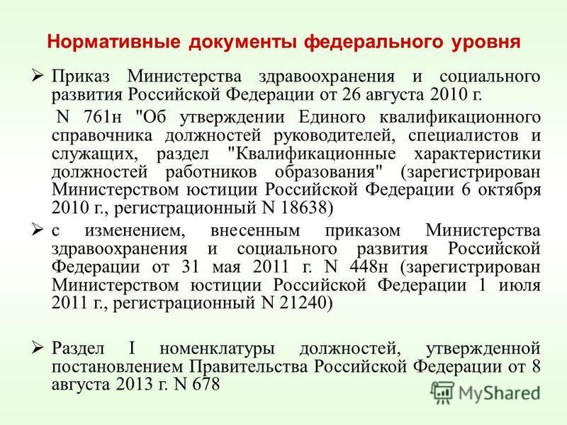 Нормативные документы федерального уровня Приказ Министерства здравоохранения и социального развития Российской Федерации от 26 августа 2010 г. N 761 н