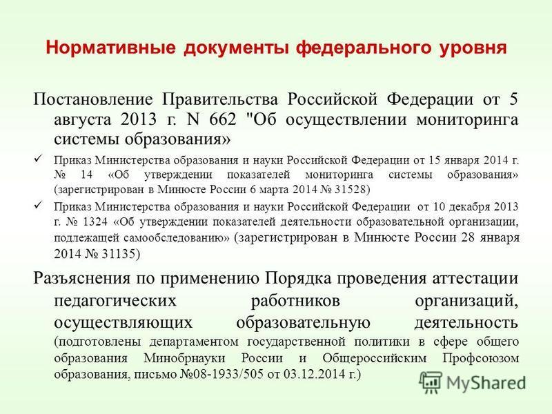 Нормативные документы федерального уровня Постановление Правительства Российской Федерации от 5 августа 2013 г. N 662
