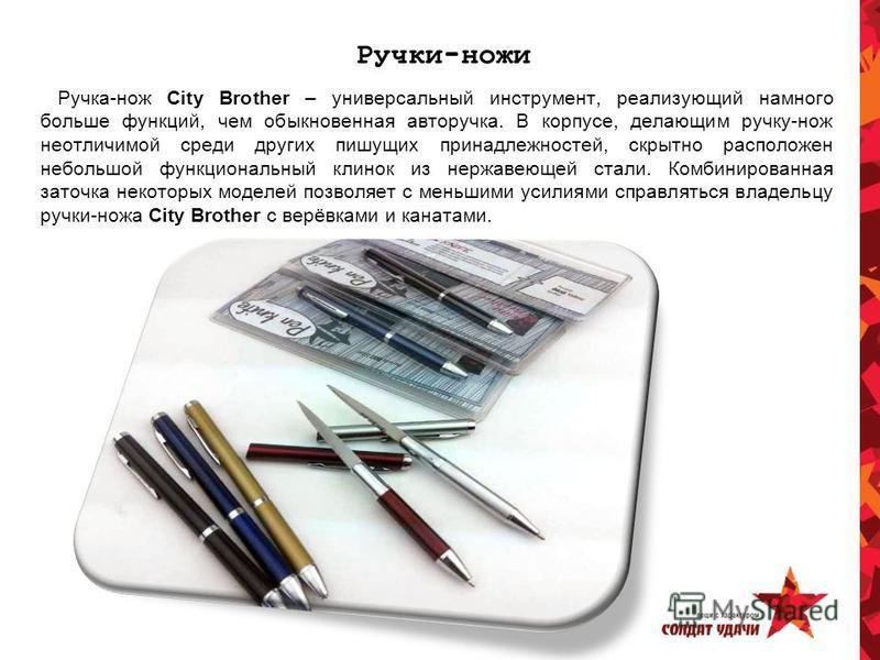 Ручки-ножи Ручка-нож City Brother – универсальный инструмент, реализующий намного больше функций, чем обыкновенная авторучка. В корпусе, делающим ручку-нож неотличимой среди других пишущих принадлежностей, скрытно расположен небольшой функциональный