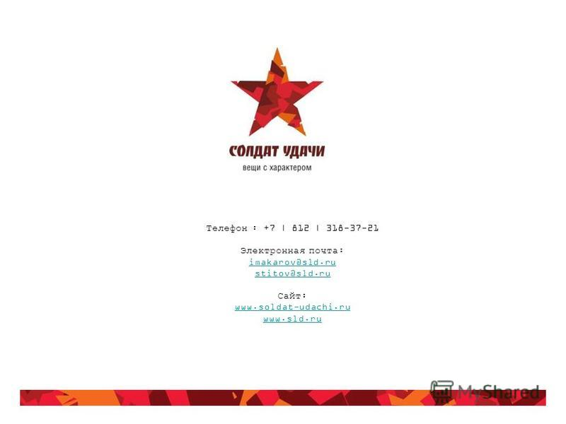 Телефон : +7 | 812 | 318-37-21 Электронная почта: imakarov@sld.ru stitov@sld.ru Сайт: www.soldat-udachi.ru www.sld.ru