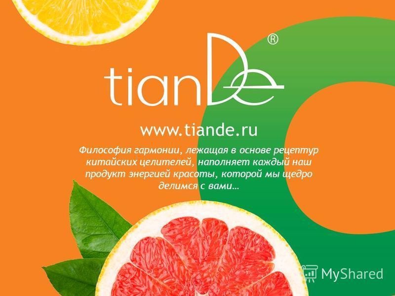 Философия гармонии, лежащая в основе рецептур китайских целителей, наполняет каждый наш продукт энергией красоты, которой мы щедро делимся с вами… www.tiande.ru