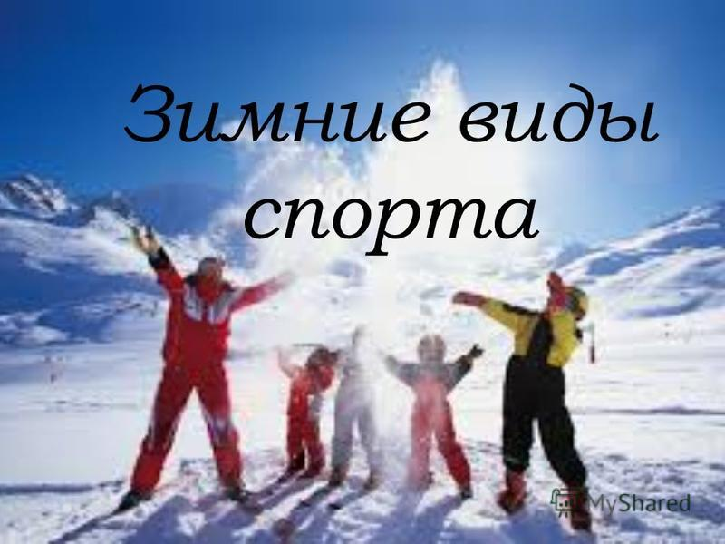 Зимние виды спорта
