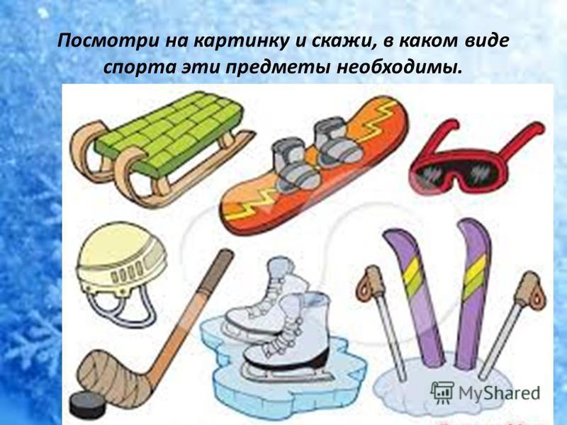 Посмотри на картинку и скажи, в каком виде спорта эти предметы необходимы.