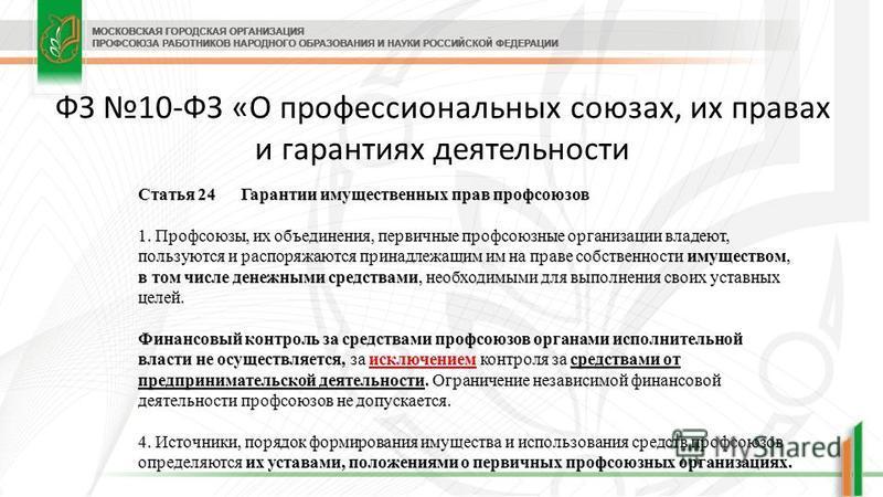 ФЗ 10-ФЗ «О профессиональных союзах, их правах и гарантиях деятельности