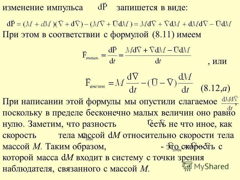 изменение импульса запишется в виде: При этом в соответствии с формулой (8.11) имеем, или (8.12,a) При написании этой формулы мы опустили слагаемое, поскольку в пределе бесконечно малых величин оно равно нулю. Заметим, что разность есть не что иное,
