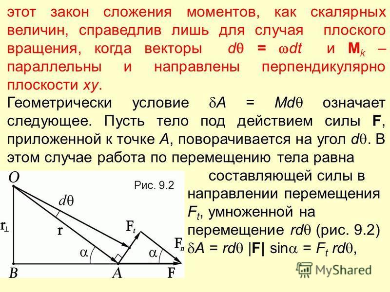 этот закон сложения моментов, как скалярных величин, справедлив лишь для случая плоского вращения, когда векторы d = dt и M k – параллельны и направлены перпендикулярно плоскости xy. Геометрически условие А = Md означает следующее. Пусть тело под дей