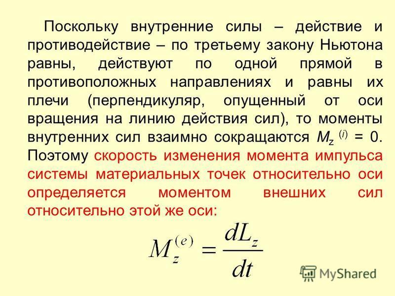 Поскольку внутренние силы – действие и противодействие – по третьему закону Ньютона равны, действуют по одной прямой в противоположных направлениях и равны их плечи (перпендикуляр, опущенный от оси вращения на линию действия сил), то моменты внутренн