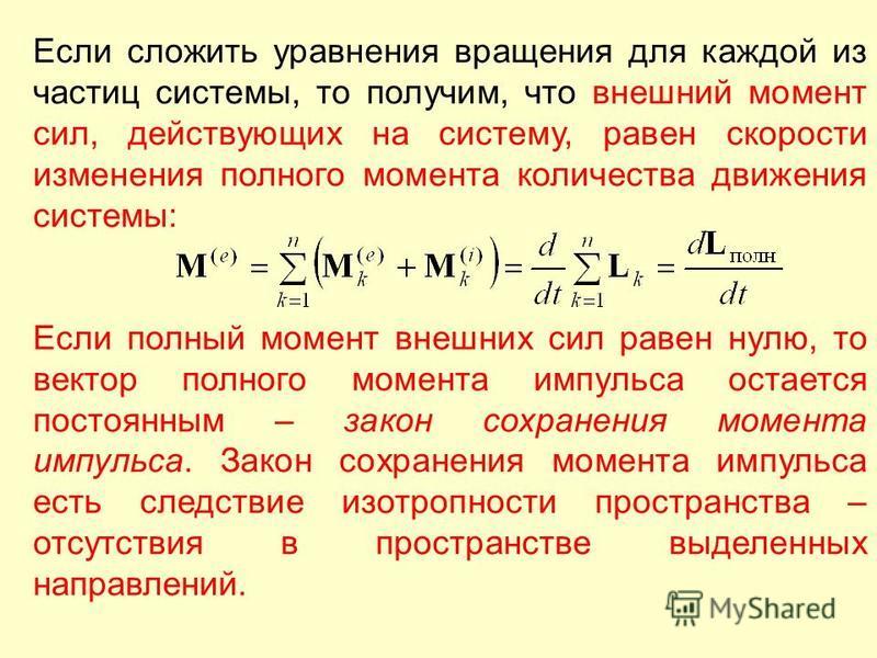 Если сложить уравнения вращения для каждой из частиц системы, то получим, что внешний момент сил, действующих на систему, равен скорости изменения полного момента количества движения системы: Если полный момент внешних сил равен нулю, то вектор полно