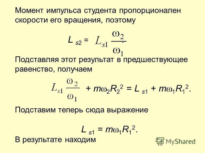Момент импульса студента пропорционален скорости его вращения, поэтому L s2 =. Подставляя этот результат в предшествующее равенство, получаем + m 2 R 2 2 = L s1 + m 1 R 1 2. Подставим теперь сюда выражение L s1 = m 1 R 1 2. В результате находим