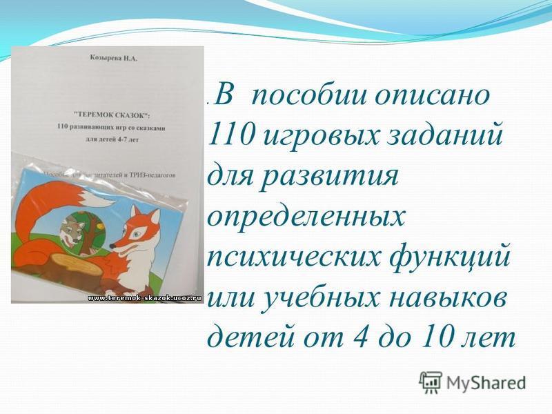 . В пособии описано 110 игровых заданий для развития определенных психических функций или учебных навыков детей от 4 до 10 лет