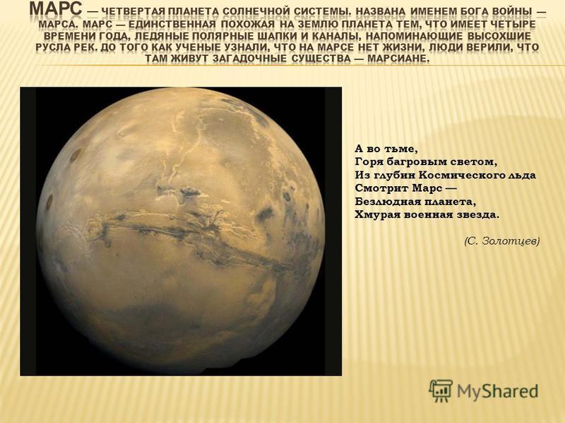 А во тьме, Горя багровым светом, Из глубин Космического льда Смотрит Марс Безлюдная планета, Хмурая военная звезда. (С. Золотцев)