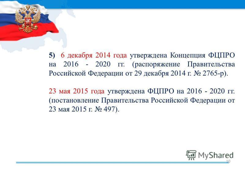 10 5) 6 декабря 2014 года утверждена Концепция ФЦПРО на 2016 - 2020 гг. (распоряжение Правительства Российской Федерации от 29 декабря 2014 г. 2765-р). 23 мая 2015 года утверждена ФЦПРО на 2016 - 2020 гг. (постановление Правительства Российской Федер
