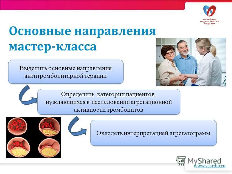 Основные направления мастер-класса Выделить основные направления антитромбоцитарной терапии Определить категории пациентов, нуждающихся в исследовании агрегационной активности тромбоцитов Овладеть интерпретацией агрегатограмм