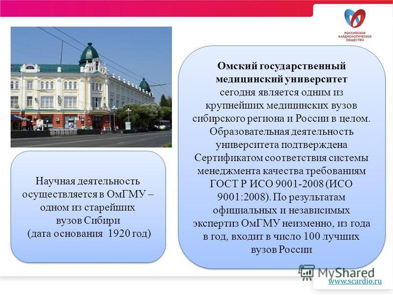 Научная деятельность осуществляется в ОмГМУ – одном из старейших вузов Сибири (дата основания 1920 год) Научная деятельность осуществляется в ОмГМУ – одном из старейших вузов Сибири (дата основания 1920 год) Омский государственный медицинский универс