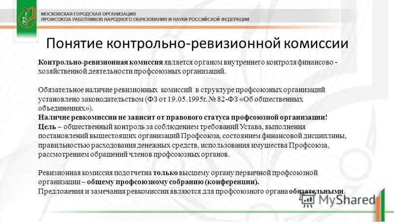 Контрольно ревизионный отдел должностные инструкции