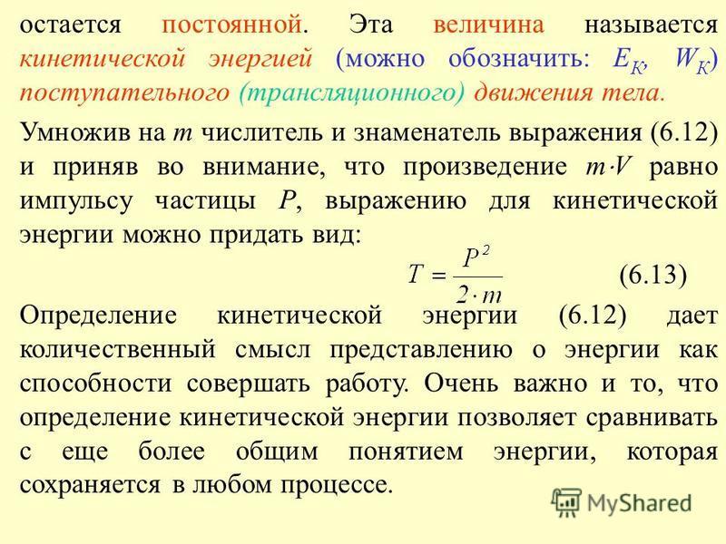 остается постоянной. Эта величина называется кинетической энергией (можно обозначить E К, W К ) поступательного (трансляционного) движения тела. Умножив на m числитель и знаменатель выражения (6.12) и приняв во внимание, что произведение m V равно им