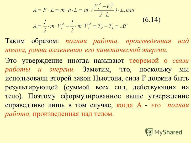 (6.14) Таким образом полная работа, произведенная над телом, равна изменению его кинетической энергии. Это утверждение иногда называют теоремой о связи работы и энергии. Заметим, что, поскольку мы использовали второй закон Ньютона, сила F должна быть