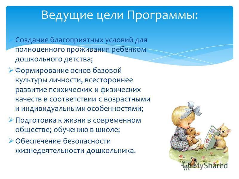 Создание благоприятных условий для полноценного проживания ребенком дошкольного детства; Формирование основ базовой культуры личности, всестороннее развитие психических и физических качеств в соответствии с возрастными и индивидуальными особенностями